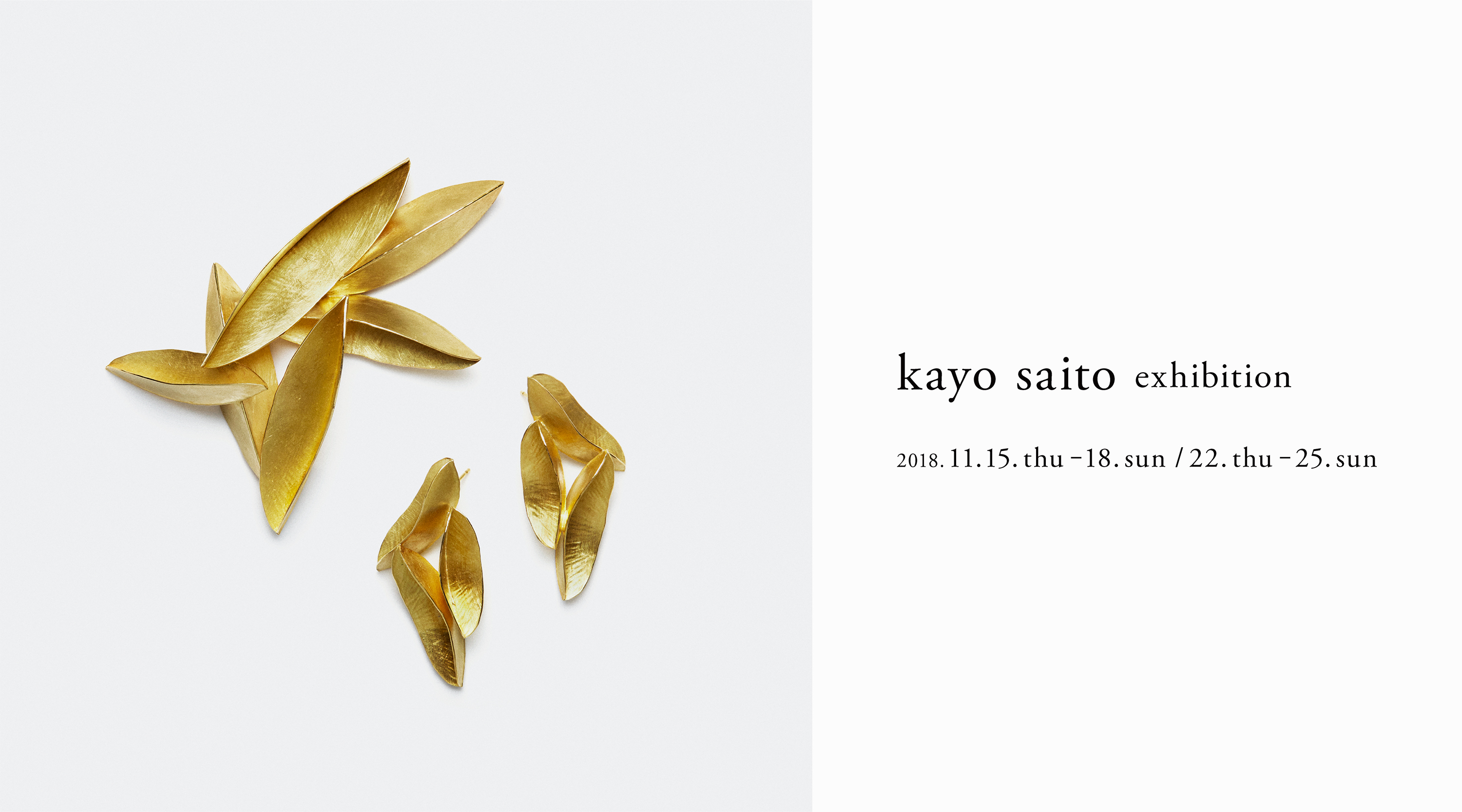 kayo saito exhibition