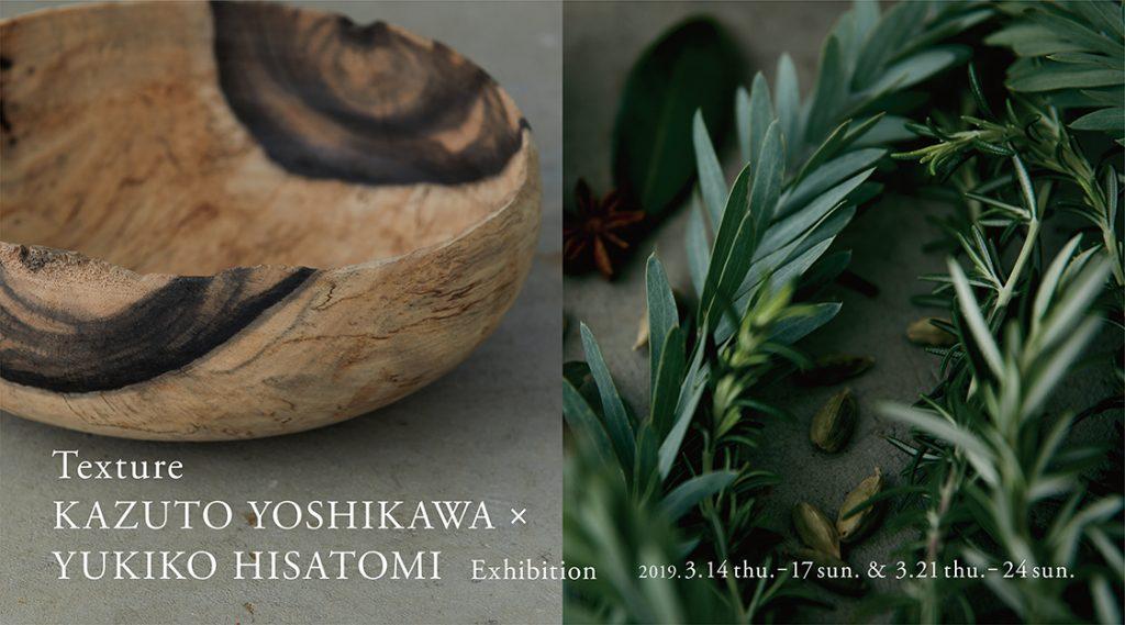 Texture –  KAZUTO YOSHIKAWA × YUKIKO HISATOMI Exhibition