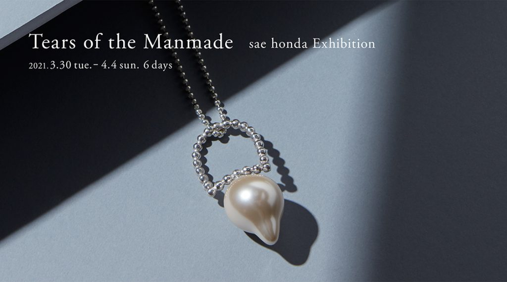 Tears of the Manmade – sae honda Exhibition